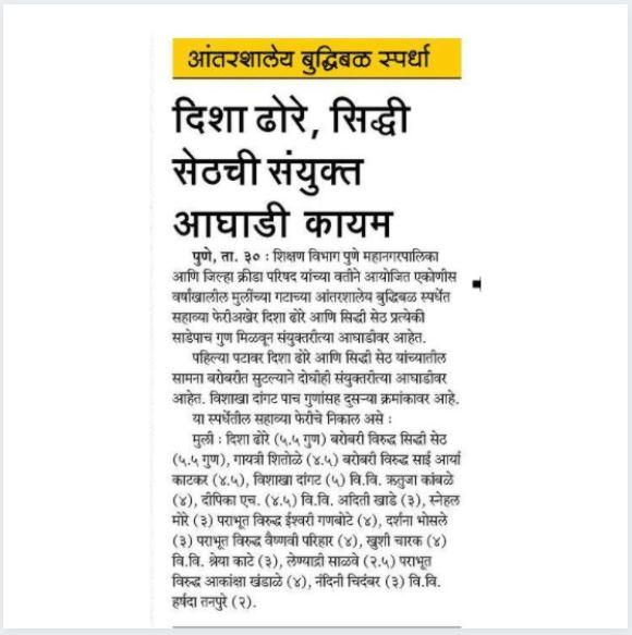 Sidhi seth and Disha dhore success story in newspaper