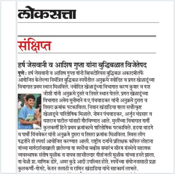 Harsh Jeswani and Ashish Gupta success story in loksatta newspaper