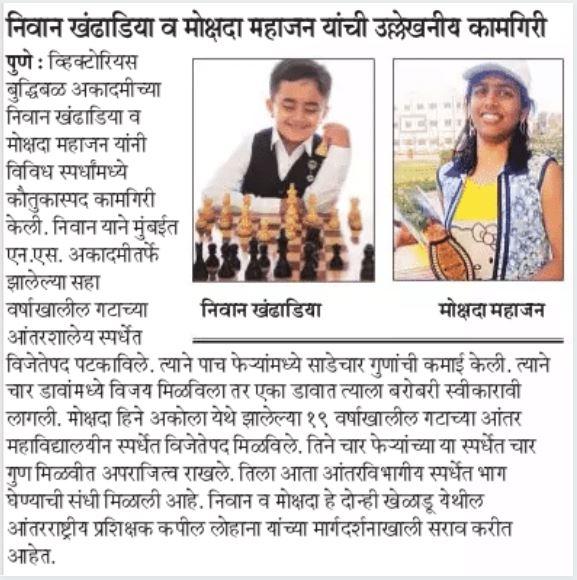 Nivaan Khandadia and Mokshada Mahajan's success story in newspaper